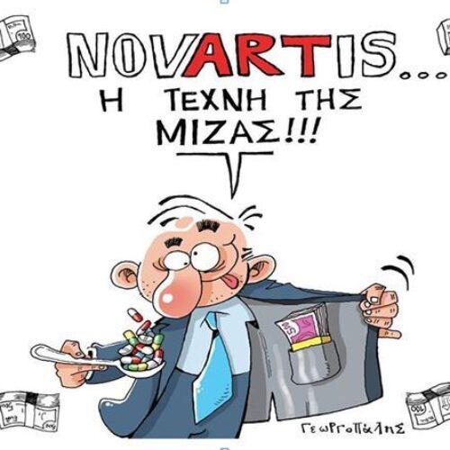 """Οι γελοιογράφοι σχολιάζουν: """"...Novartis"""" - Δημήτρης Γεωργοπάλης"""