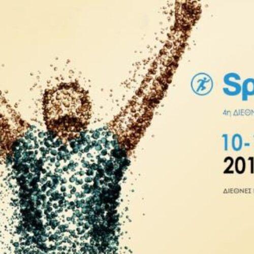 Στην θεματική για τον αθλητισμό έκθεση SportExpo 2019 το ΕΧΚ Σελίου