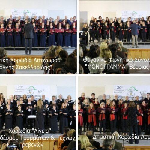 """20ο Χορωδιακό Φεστιβάλ της Δημοτικής Χορωδίας Λιτοχώρου""""Ιωάννης Σακελλαρίδης"""" - """"Πανδαισία μελωδίας και αίσθησης"""""""