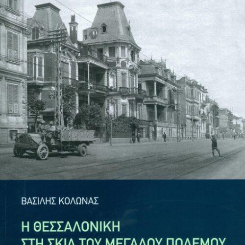 """Παρουσίαση   βιβλίου στη Βέροια.   """"Η Θεσσαλονίκη στη σκιά του Μεγάλου Πολέμου 1915 – 1918"""""""