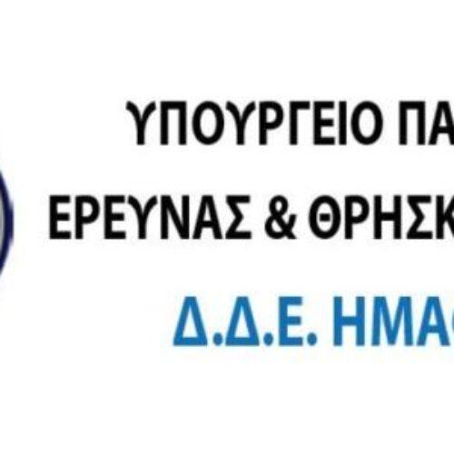 Η Διευθύντρια της Διεύθυνσης Δευτεροβάθμιας Εκπαίδευσης Ημαθίας συγχαίρει...