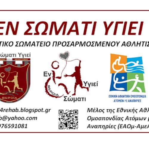 """Δημιουργία Παραρτήματος του """"Εν Σώματι Υγιεί"""" στα Γιαννιτσά"""