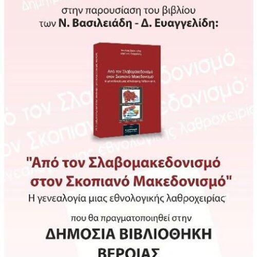"""Παρουσίαση βιβλίου στη Βέροια: """"Από τον Σλαβομακεδονισμό στον Σκοπιανό Μακεδονισμό: η γενεαλογία μιας εθνολογικής λαθροχειρίας"""""""