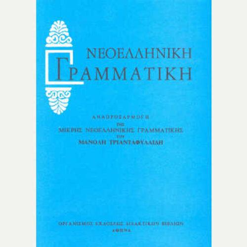 Κατεβάστε δωρεάν τη   Νεοελληνική Γραμματική του Μανόλη Τριανταφυλλίδη