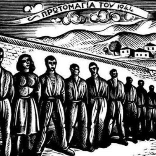 """Κώστας Βάρναλης. """"Πρωτομαγιά του 1944"""" - Οι 200 στον τοίχο της Καισαριανής"""