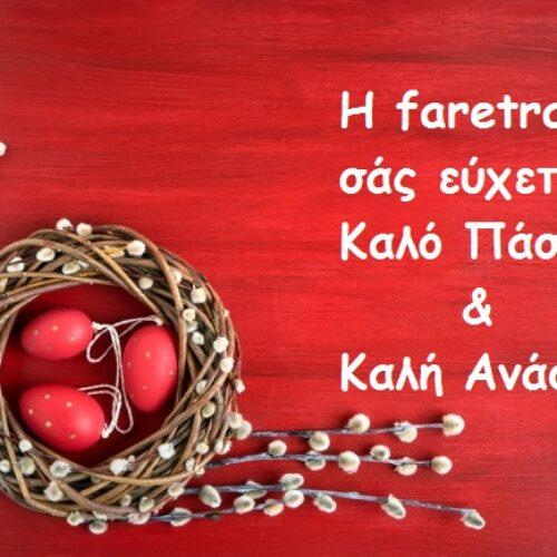 Πασχαλινές ευχές Ανάστασης από τη Φαρέτρα
