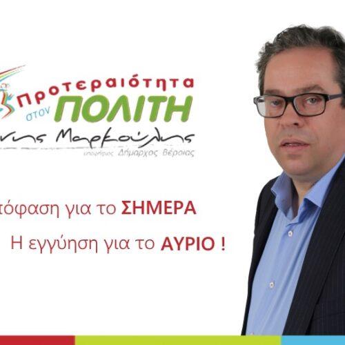 """Οι θέσεις του συνδυασμού """"Προτεραιότητα στον Πολίτη"""" για κοινωνική πολιτική και αλληλεγγύη"""