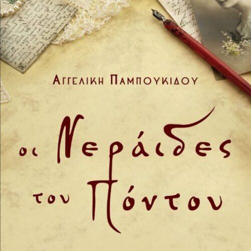 """Παρουσίαση βιβλίου στη Νάουσα. Αγγελική Παμπουκίδου """"Οι Νεράιδες του Πόντου"""""""
