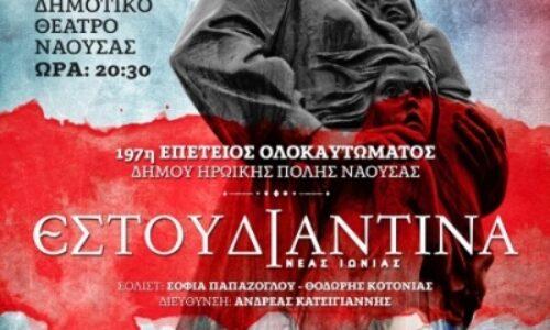 197η Επέτειος Ολοκαυτώματος της Νάουσας - Το πρόγραμμα των εκδηλώσεων