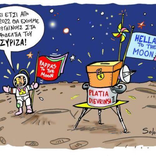 """Οι γελοιογράφοι σχολιάζουν: """"Η Ελλάδα στο...  φεγγάρι!"""" - Soloup,  Γεωργοπάλης"""