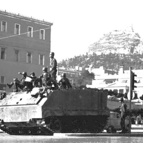 Ανακοίνωση του ΚΚΕ για το στρατιωτικό πραξικόπημα της 21ης  Απρίλη 1967