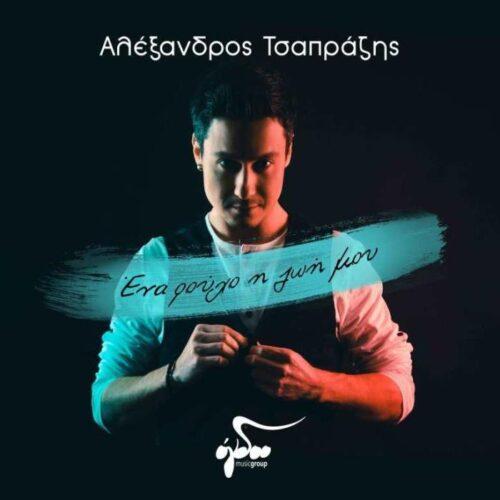 Ο νεαρός βεροιώτης καλλιτέχνης Αλέξανδρος Τσαπράζης  κυκλοφόρησε  το πρώτο προσωπικό του album
