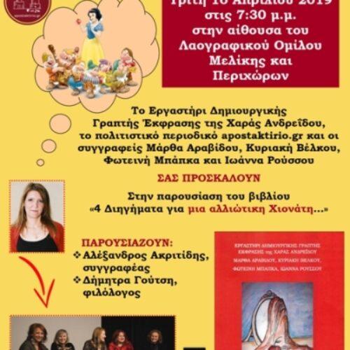 """Παρουσίαση βιβλίου στη Μελίκη. """"4 Διηγήματα για μια αλλιώτικη Χιονάτη…"""", Τρίτη 16 Απριλίου"""