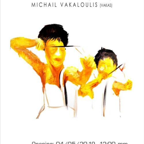 """Έκθεση Ζωγραφικής """"Περί αθυρμάτων ο λόγος ΙΙ"""" του Μιχαήλ Βακαλούλη στη Θεσσαλονίκη"""