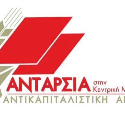 Ανακοίνωση-Καταγγελία της ΑΝΤΑΡΣΙΑ στην Κεντρική Μακεδονία