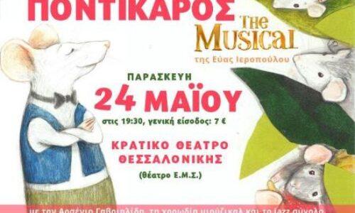 Η μουσική παράσταση «Ίκαρος Ποντίκαρος» στο Θέατρο της Εταιρείας Μακεδονικών Σπουδών, στη Θεσσαλονίκη