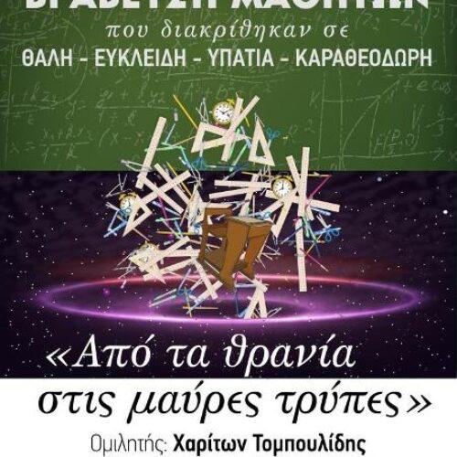 """ΕΜΕ Ημαθίας: Οι 315 μαθητές  που θα πάρουν μέρος στο διαγωνισμό Β' Φάσης Δημοτικών - """"Στέλιος Μιόγλου"""""""