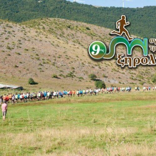 """Προκήρυξη """"9ου Αγώνα ορεινού τρεξίματος Ξηρολιβάδου Βέροιας (14χλμ.)"""""""