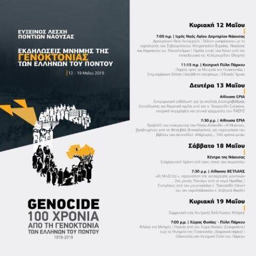 Εύξεινος Λέσχη  Νάουσας: Οι εκδηλώσεις μνήμης της γενοκτονίας των Ελλήνων του Πόντου