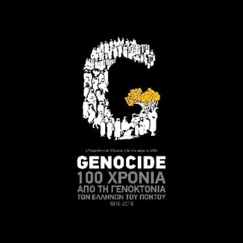 Από κοινού εκδήλωση μνήμης, 24 συλλόγων της Ημαθίας, της Γενοκτονίας των Ελλήνων του Πόντου