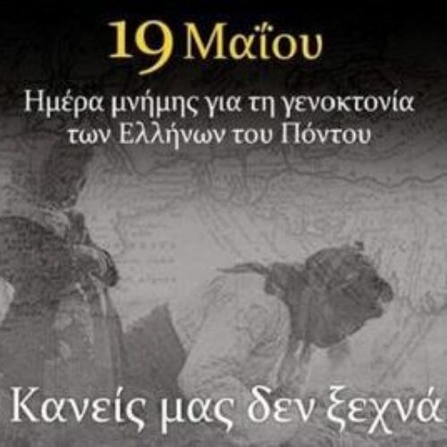 Εκδηλώσεις μνήμης της Ευξείνου Λέσχης Ειρηνούπολης  για τα 100 χρόνια από Γενοκτονία των Ελλήνων του Πόντου