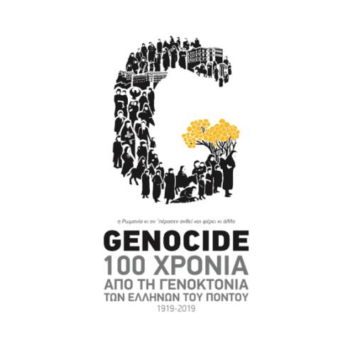 """Πολιτιστικός Σύλλογος Βεργίνας """"Αιγές"""": Εκδήλωση Μνήμης για τα 100 χρόνια από τη Γενοκτονία των Ελλήνων του Πόντου"""