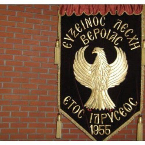 Εύξεινος Λέσχη Βέροιας: Τα εισιτήρια της παράστασης στο Χώρο Τεχνών έχουν εξαντληθεί