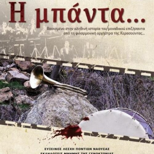 """Προβολή ντοκιμαντέρ του Νίκου Ασλανίδη """"Η μπάντα"""" στη Νάουσα, Δευτέρα 13 Μαΐου"""