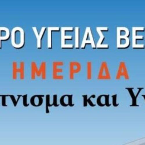 """Ημερίδα: """"Κάπνισμα και Υγεία"""", 29 Μαΐου στη Βέροια"""
