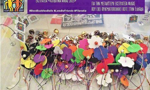 """Τα """"Κουδούνια Φιλίας""""  και """"Τα Παιδιά της Άνοιξης"""", Τετάρτη 22 Μαΐου"""
