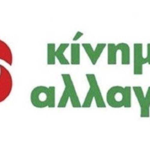 """Κεντρική πολιτική εκδήλωση του """"Κινήματος Αλλαγής"""" στην Ημαθία"""