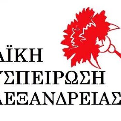 Η Λαϊκή Συσπείρωση Αλεξάνδρειας για τις εκλογές και τη δεύτερη Κυριακή