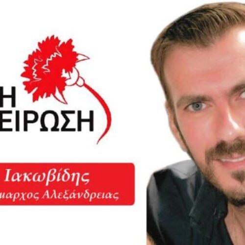 """Η ομιλία του Ηλία Ιακωβίδη της """"Λαϊκής Συσπείρωσης"""" στην Αλεξάνδρεια"""
