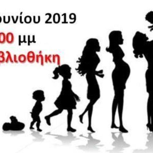 """Εκδήλωση του Λυκείου Ελληνίδων Βέροιας """"Γυναίκα και άσκηση"""""""