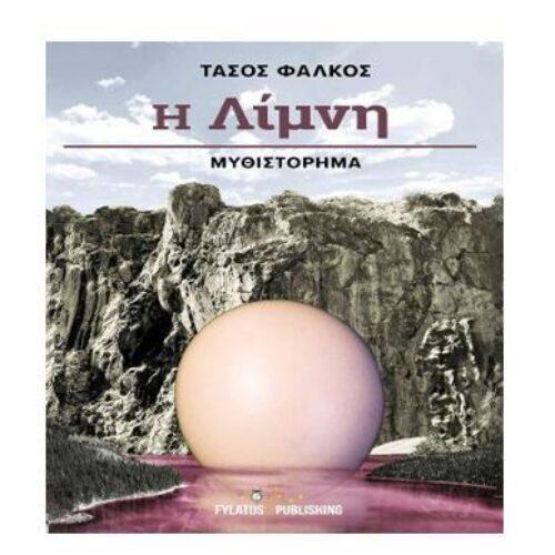 """""""Η Λίμνη"""", το νέο βιβλίο του Τάσου Φάλκου - Αρβανιτάκη θα παρουσιαστεί στη Βέροια"""