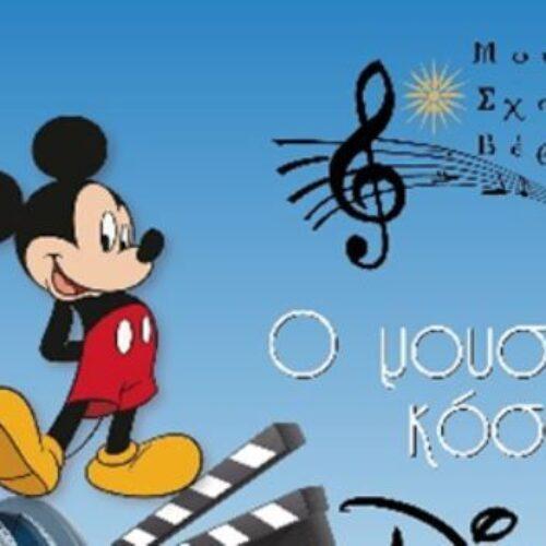 """""""Ο μουσικός κόσμος του Disney"""" από την Ορχήστρα του Μουσικού Σχολείου Βέροιας"""