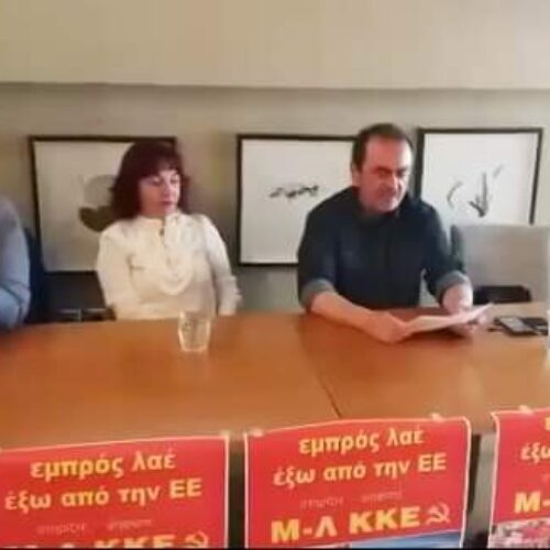 Ανακοίνωση της Κομματικής Οργάνωσης του Μ-Λ ΚΚΕ Ημαθίας