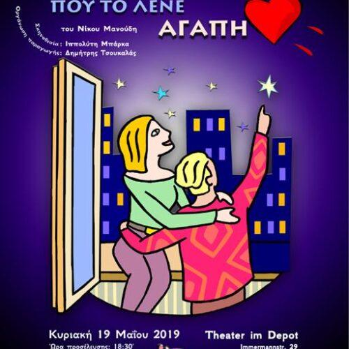 """""""Τι είναι αυτό που το λένε αγάπη"""" - Θεατρική παράσταση στη Γερμανία  σε κείμενα   Ν. Μανούδη και σκηνοθεσία Ι. Μπάρκα"""