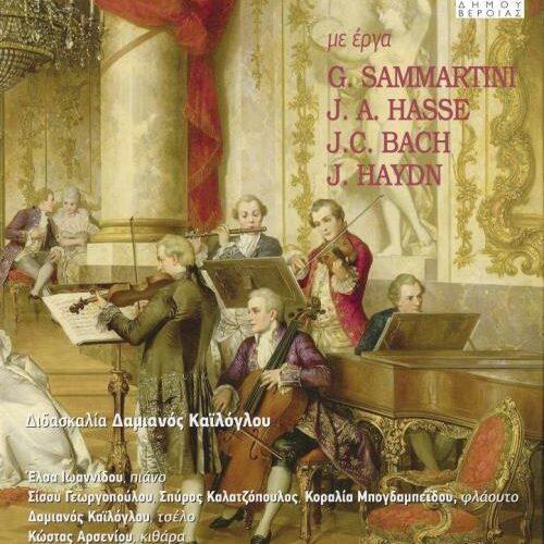 Συναυλία Μουσικής Δωματίου στο Χώρο Τεχνών από το Δημοτικό Ωδείο Βέροιας
