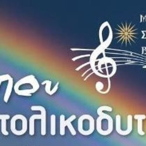 """Μουσικό Σχολείο Βέροιας: """"Κάπου Ανατολικοδυτικά"""" - Αποχαιρετιστήρια   συναυλία"""