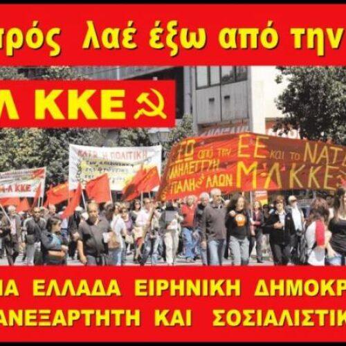 Εκδήλωση της Κομματικής Οργάνωσης του Μ-Λ ΚΚΕ στη Βέροια, Σάββατο 18 Μάη