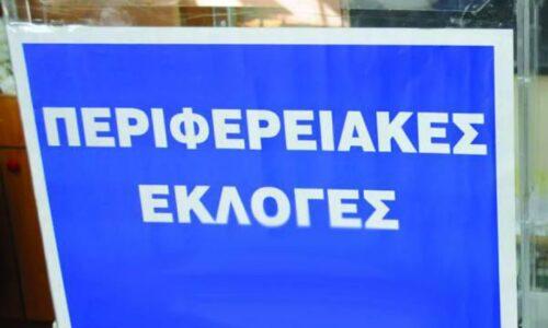 Οι συνδυασμοί και οι υποψήφιοι Περιφερειάρχες και Περιφερειακοί Σύμβουλοι Π.Ε. Ημαθίας για την Κ. Μακεδονία