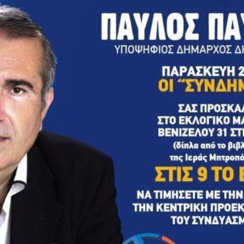 """""""Συνδημότες"""": Πρόσκληση στην κεντρική προεκλογική ομιλία, Παρασκευή 24 Μαΐου"""