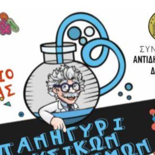 """""""Πανηγύρι φυσικών επιστημών"""" στην Πλατεία Δημαρχείου της Βέροιας, Τετάρτη 15 Μαΐου"""