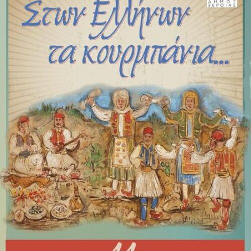 """""""Στων Ελλήνων τα κουρμπάνια"""" στο Χώρο Τεχνών, Σάββατο 11 Μαΐου"""