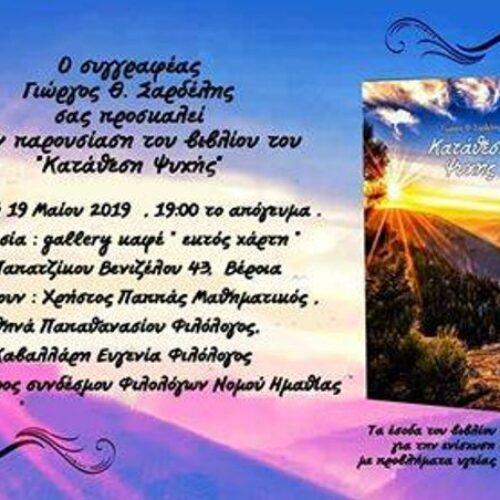 """Παρουσίαση βιβλίου στη Βέροια. Γιώργος Σαρδέλης """"Κατάθεση ψυχής"""", εκτός χάρτη"""