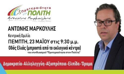 Η κεντρική προεκλογική ομιλία του Αντώνη Μαρκούλη
