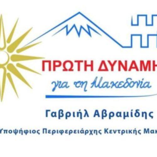 """""""Πρώτη Δύναμη για τη Μακεδονία"""". Ανακοίνωση υποψηφίων για την Π.Ε. Ημαθίας, Σάββατο 18 Μαΐου"""