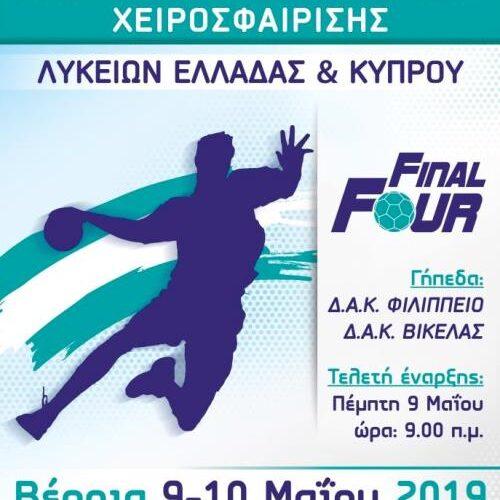 Πανελλήνιοι Σχολικοί Αγώνες Χειροσφαίρισης στη   Βέροια, 9 και 10 Μαΐου - Το πρόγραμμα