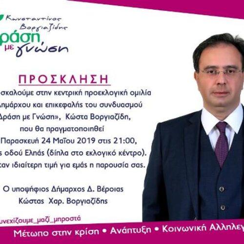 Πρόσκληση στην Κεντρική Ομιλία του υπ. Δημάρχου Δ. Βέροιας, Κώστα Βοργιαζίδη
